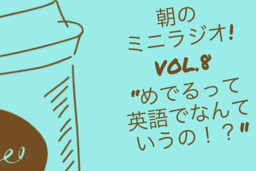 【ヒバラジオ】第48回〜朝のミニラジオvol.8めでるって英語でなんて言うの!?〜のアイキャッチ画像