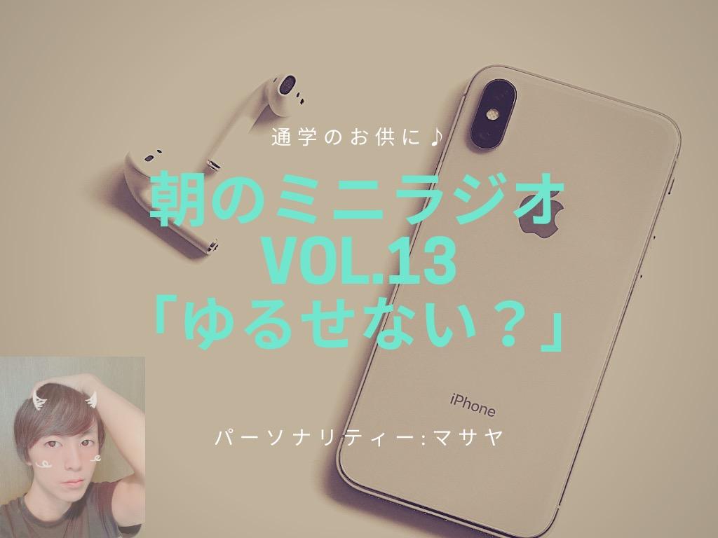 【ヒバラジオ】朝のミニラジオ📻「ゆるせない?」のアイキャッチ画像
