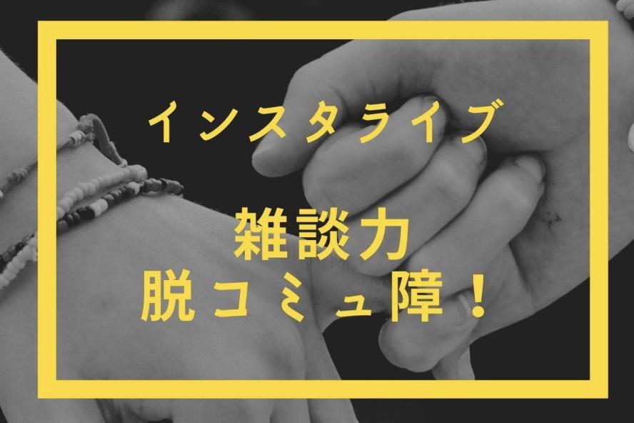 【インスタライブ】雑談力!脱コミュ障!のアイキャッチ画像