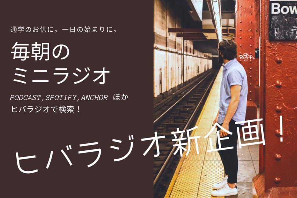 【ヒバラジオ】新企画二日目 朝のミニラジオ📻のアイキャッチ画像
