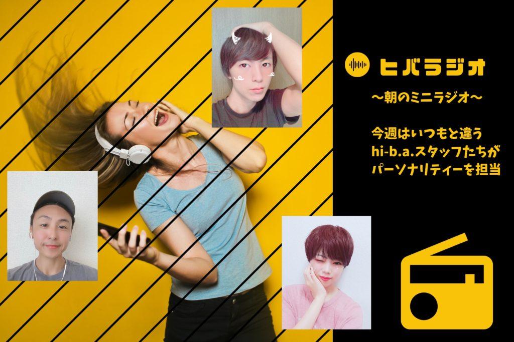 【ヒバラジオ】今回は関西スタッフのマサヤがお届け🎧のアイキャッチ画像