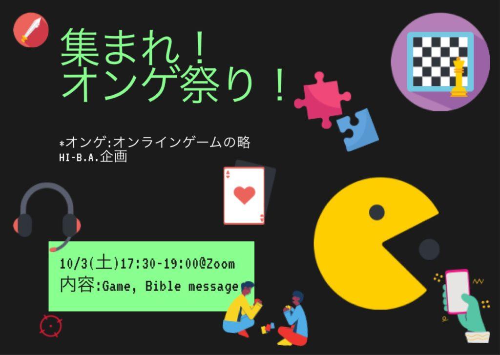 【オンライン定期集会】今週土曜日はオンラインゲーム祭り!🎮のアイキャッチ画像
