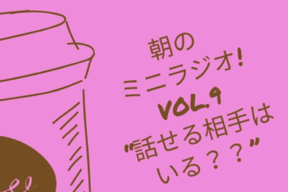 【ヒバラジオ】のアイキャッチ画像