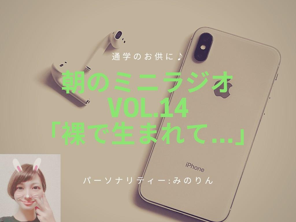 【ヒバラジオ】朝のミニラジオ📻「裸で生まれて…」のアイキャッチ画像