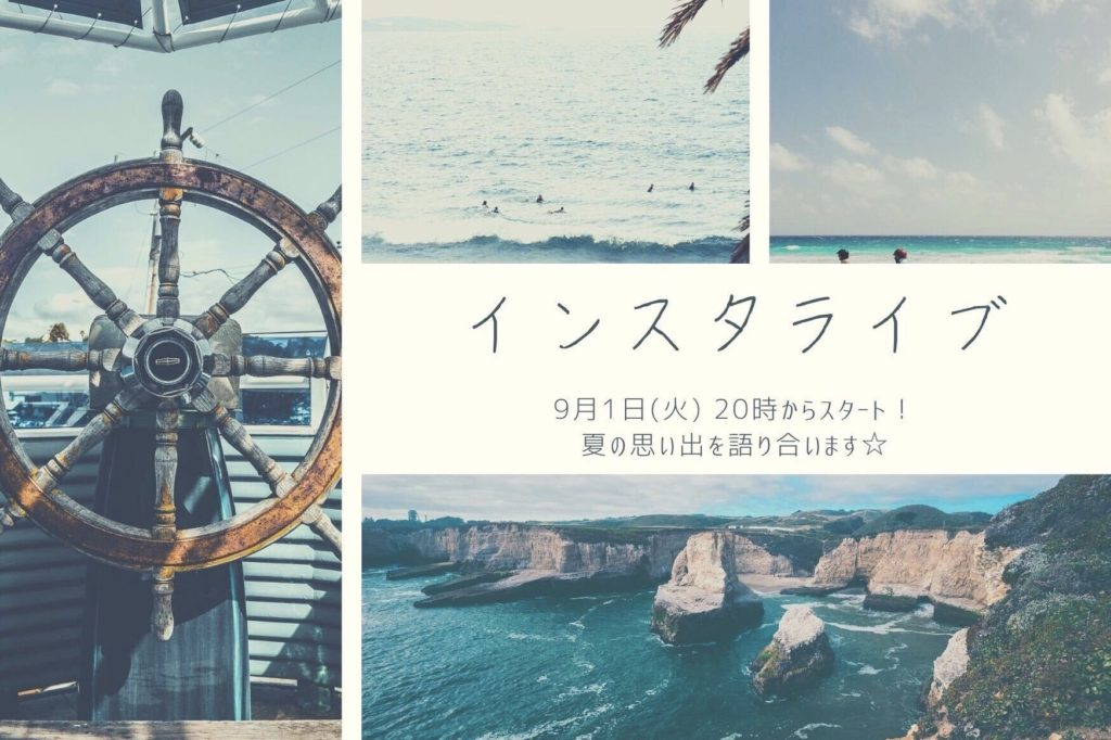 【Instagram LIVE】本日20時から!夏の思い出を語り合います😆🌻のアイキャッチ画像