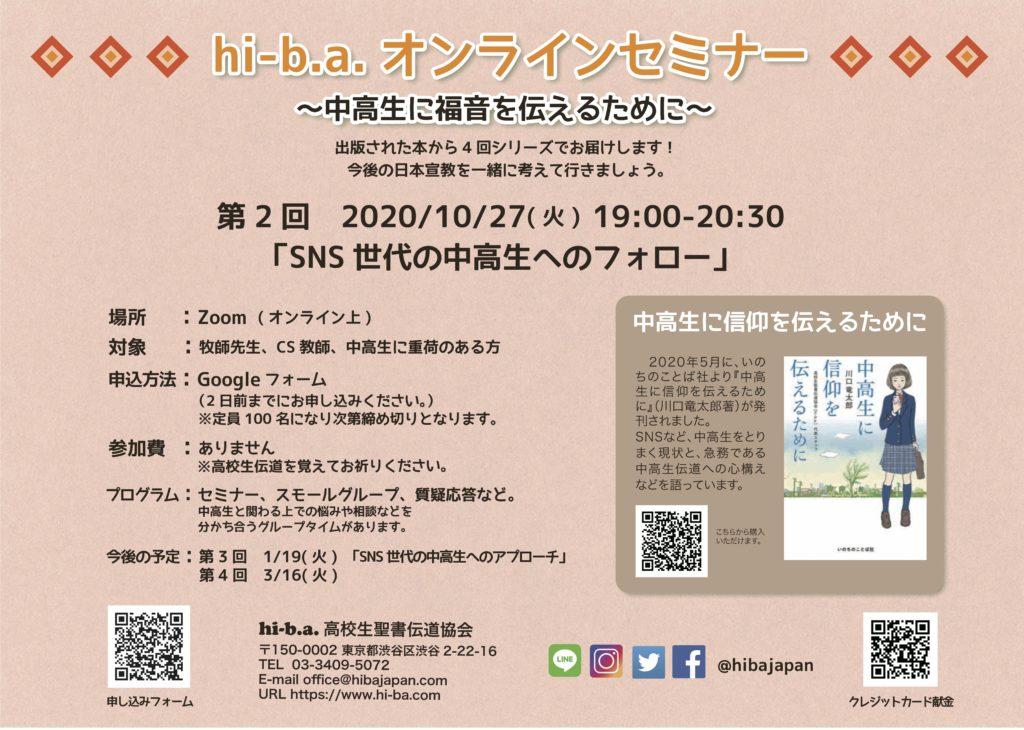 第二回hi-b.a.オンラインセミナー〜中高生に福音を伝えるために〜 のアイキャッチ画像