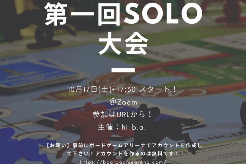 【オンライン定期集会】今週土曜日は… オンラインでSOLO KINGを決めます!🙌👑のアイキャッチ画像