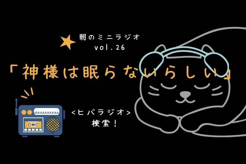 【ヒバラジオ】神様は眠らないらしい😳のアイキャッチ画像