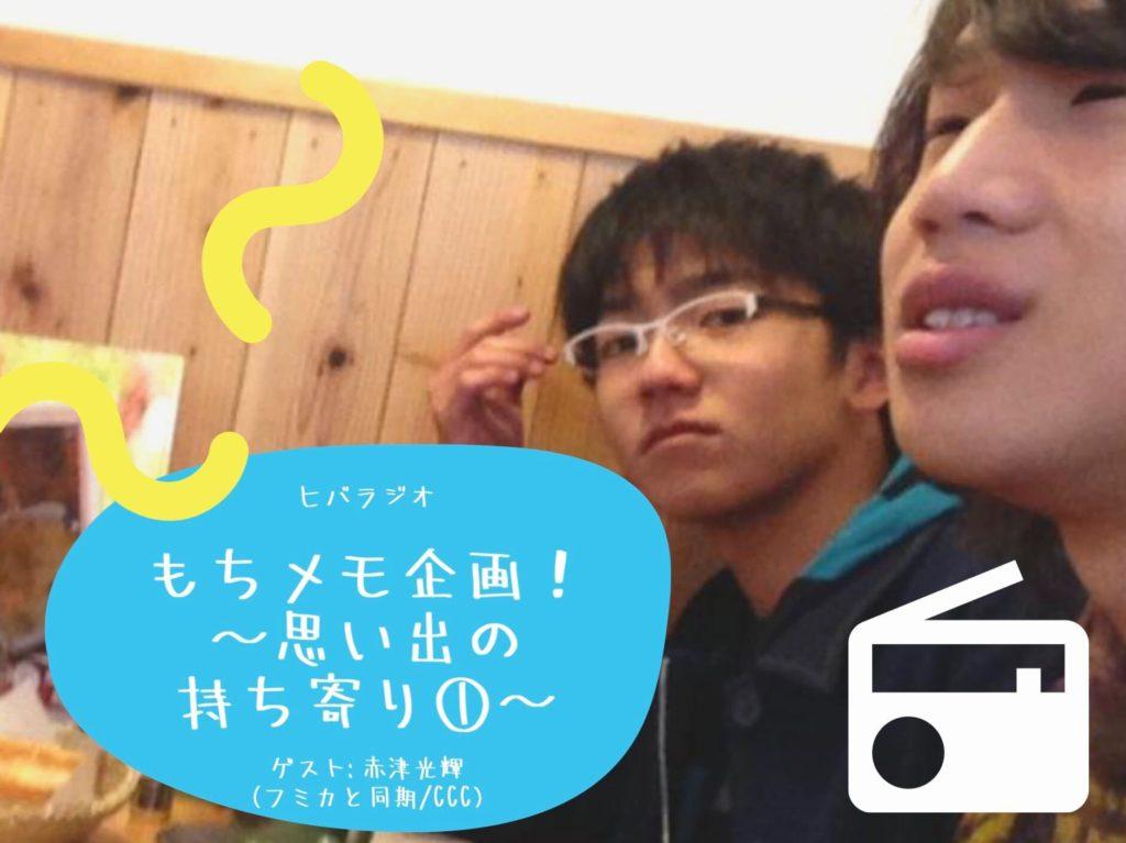 【ヒバラジオ】もちメモ企画①フミカのお友達登場!のアイキャッチ画像