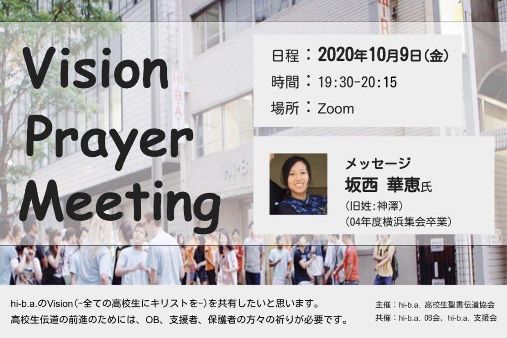 10/9(金)VPMのお知らせのアイキャッチ画像