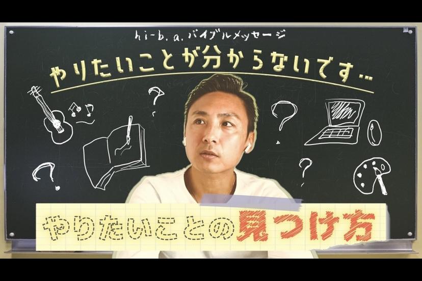 【YouTubeメッセージ】やりたいことの見つけ方🤔✨のアイキャッチ画像