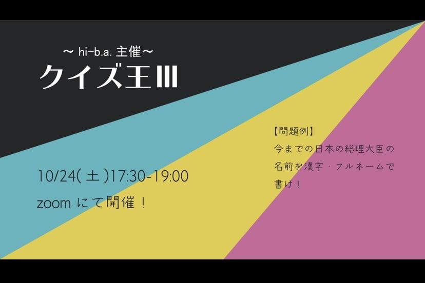 【オンライン定期集会】👑クイズ王👑さらにパワーアップして再び開催!のアイキャッチ画像