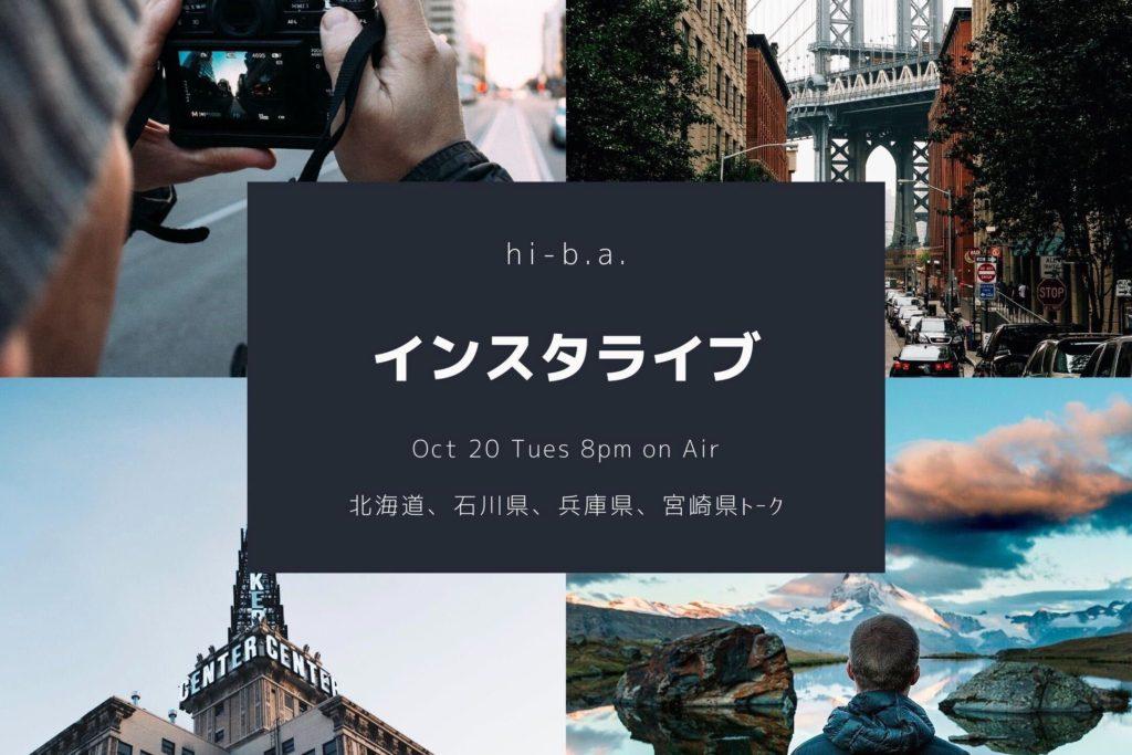 【Instagram LIVE】北海道、石川県、兵庫県、宮崎県について語ります😆✨のアイキャッチ画像