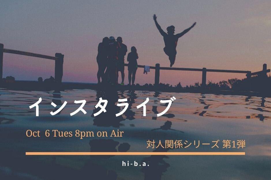 【Instagram LIVE】対人関係シリーズ第一弾!のアイキャッチ画像