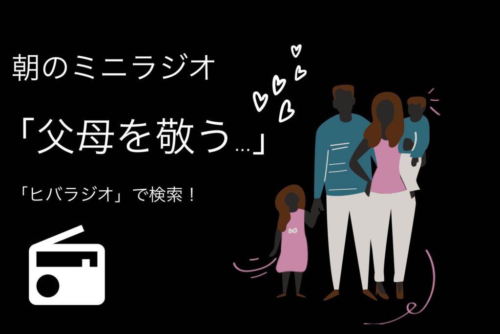 【ヒバラジオ】父母を敬う…👨🦰👩🦰💐のアイキャッチ画像