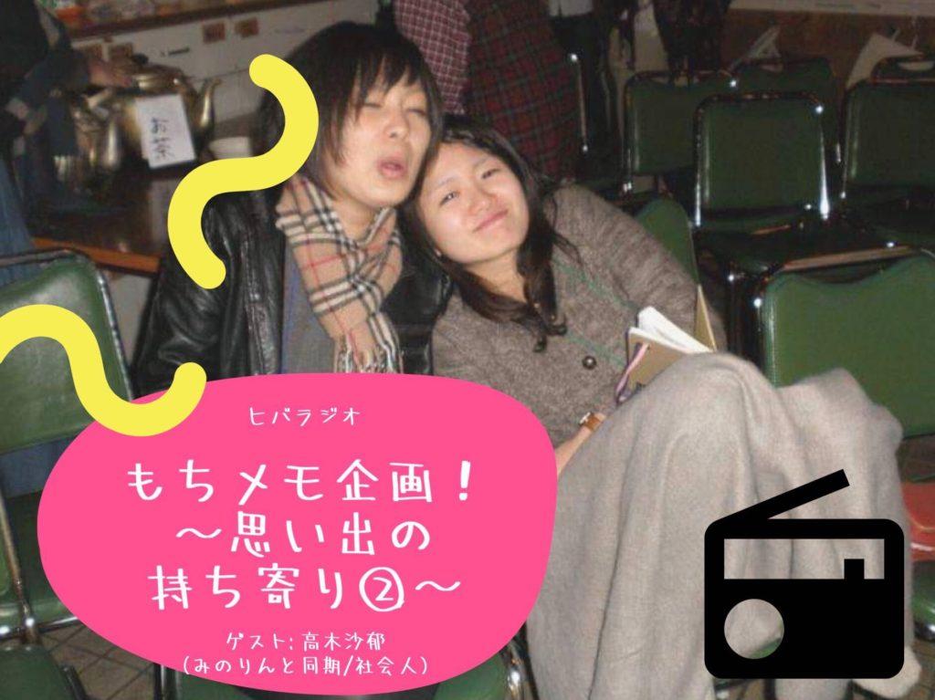 【ヒバラジオ】もちメモ企画②みのりんのお友達登場!のアイキャッチ画像