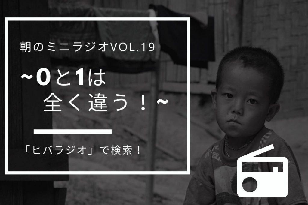【ヒバラジオ】0と1は全く違う!🙌のアイキャッチ画像