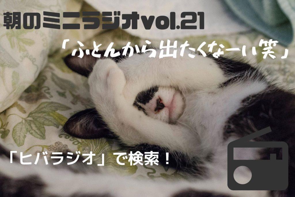 【ヒバラジオ】ふとんから出たくなーい笑のアイキャッチ画像