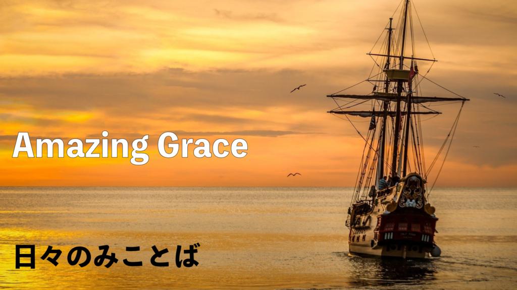 Amazing Graceの写真