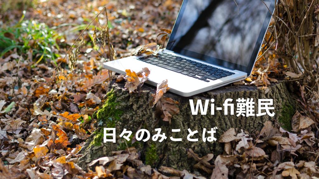 Wi-fi難民 の写真