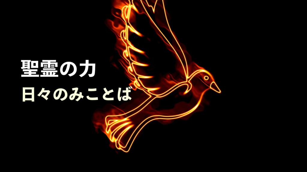 聖霊の力の写真