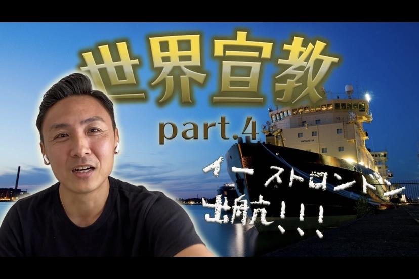 【YouTube メッセージ】世界宣教4 いよいよ、イーストロンド出港です🚢のアイキャッチ画像