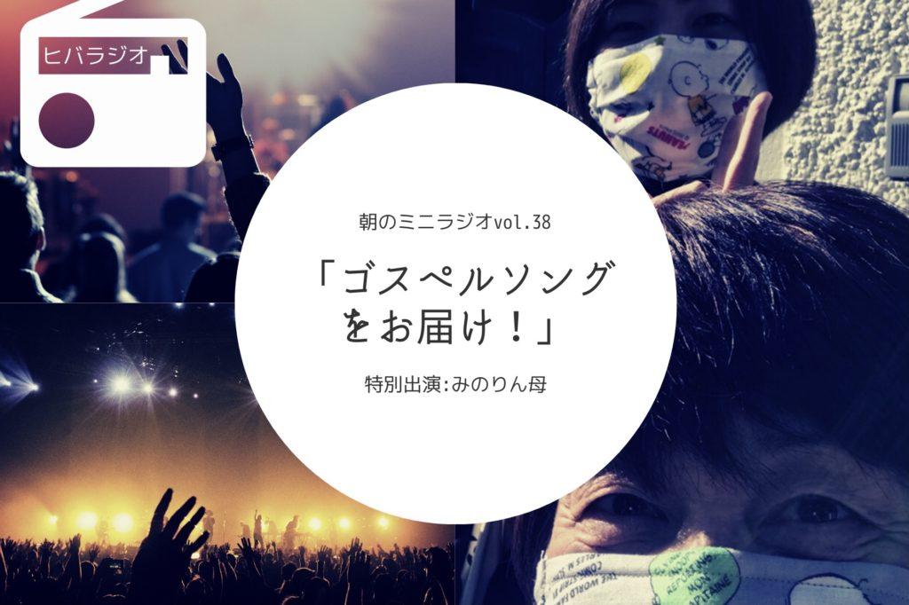 【ヒバラジオ】ゴスペルソングをお届け!✨のアイキャッチ画像