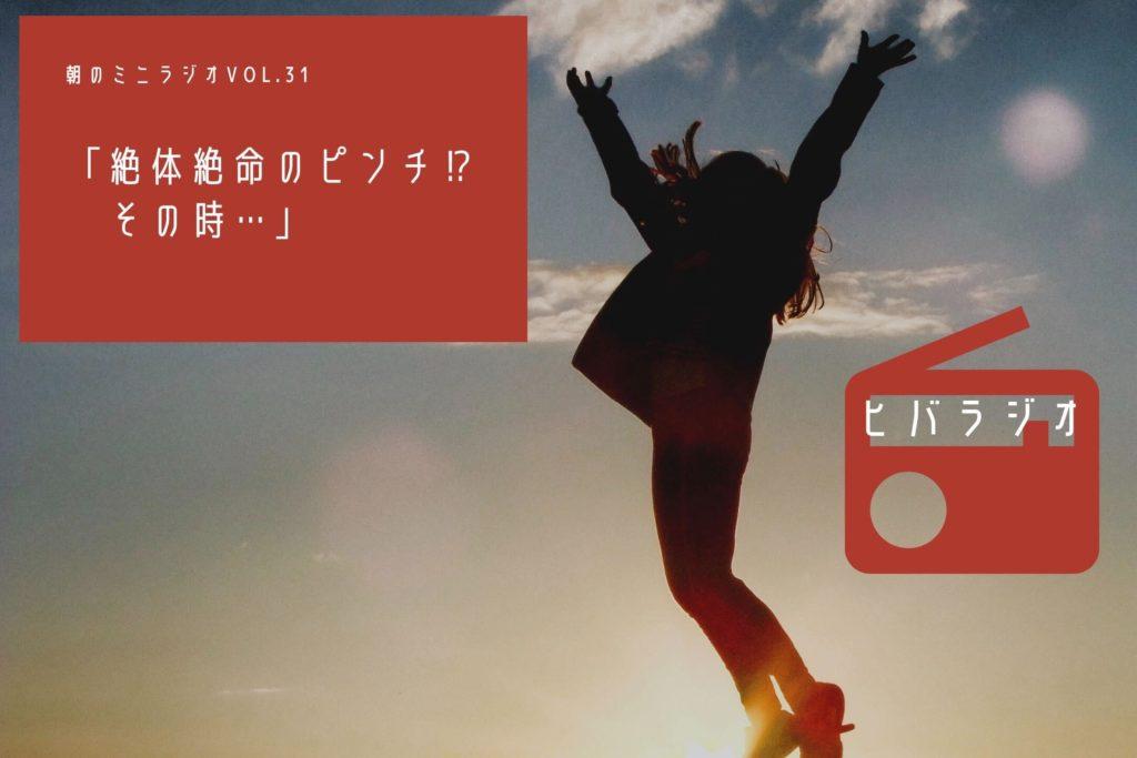 【ヒバラジオ】絶体絶命のピンチ!?その時…のアイキャッチ画像