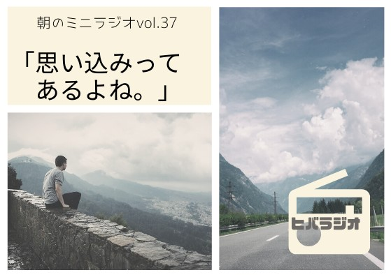 【ヒバラジオ】朝のミニラジオ📻 思い込みってあるよねのアイキャッチ画像