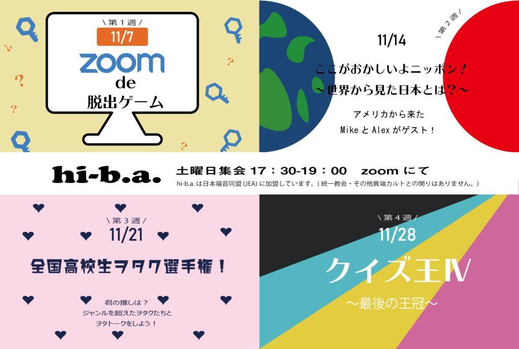 【オンライン定期集会】今週土曜は「ここがおかしいよニッポン!🇯🇵」のアイキャッチ画像