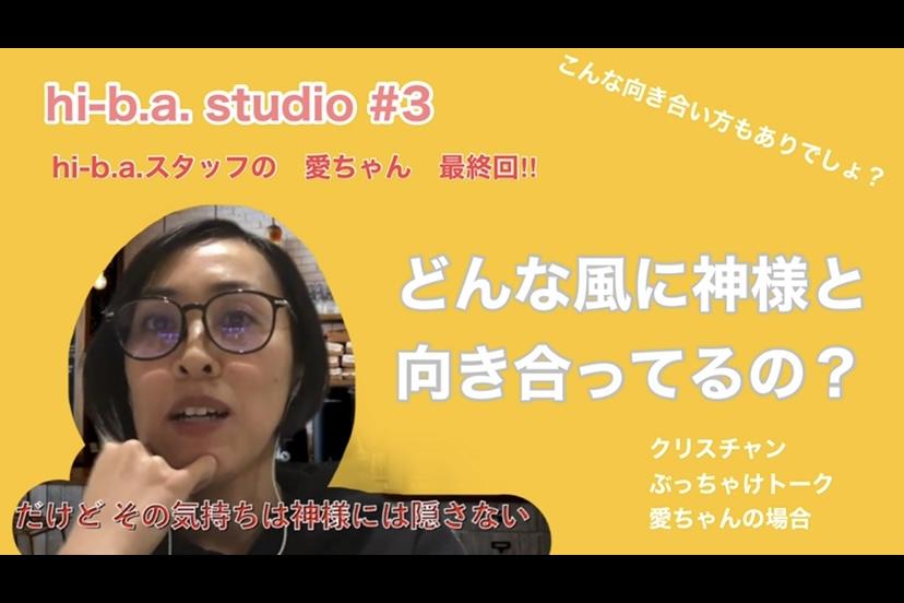 【YouTube 】hi-b.a.Studio 愛ちゃん編  最終回!!!のアイキャッチ画像