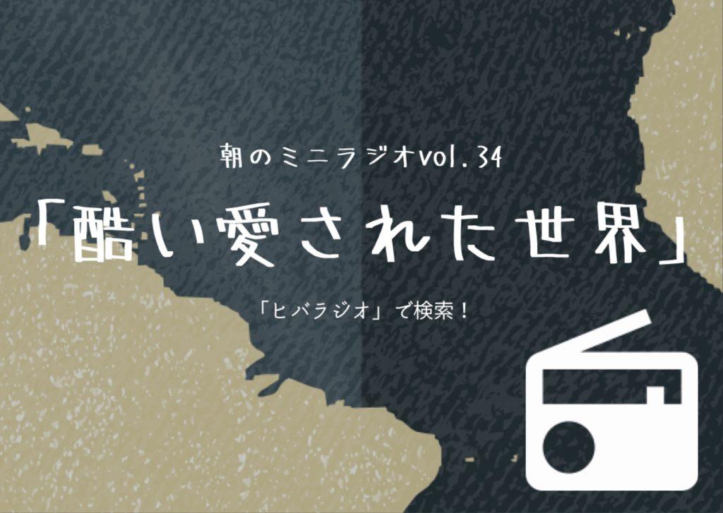 【ヒバラジオ】醜い愛された世界🌏のアイキャッチ画像