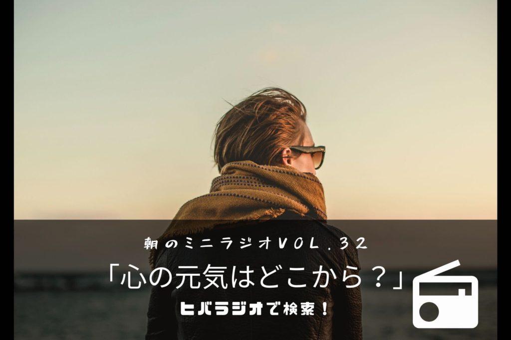 【ヒバラジオ】心の元気はどこから?😀のアイキャッチ画像