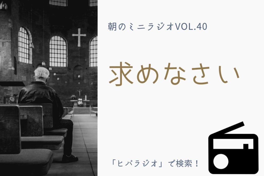 【ヒバラジオ】求めなさいのアイキャッチ画像