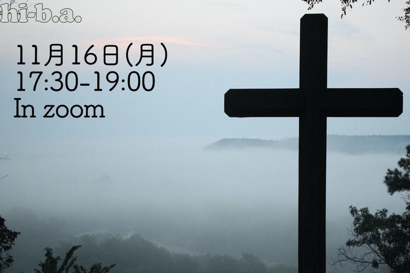 【月曜日集会】最近十字架の愛に心震えたのはいつですか?のアイキャッチ画像