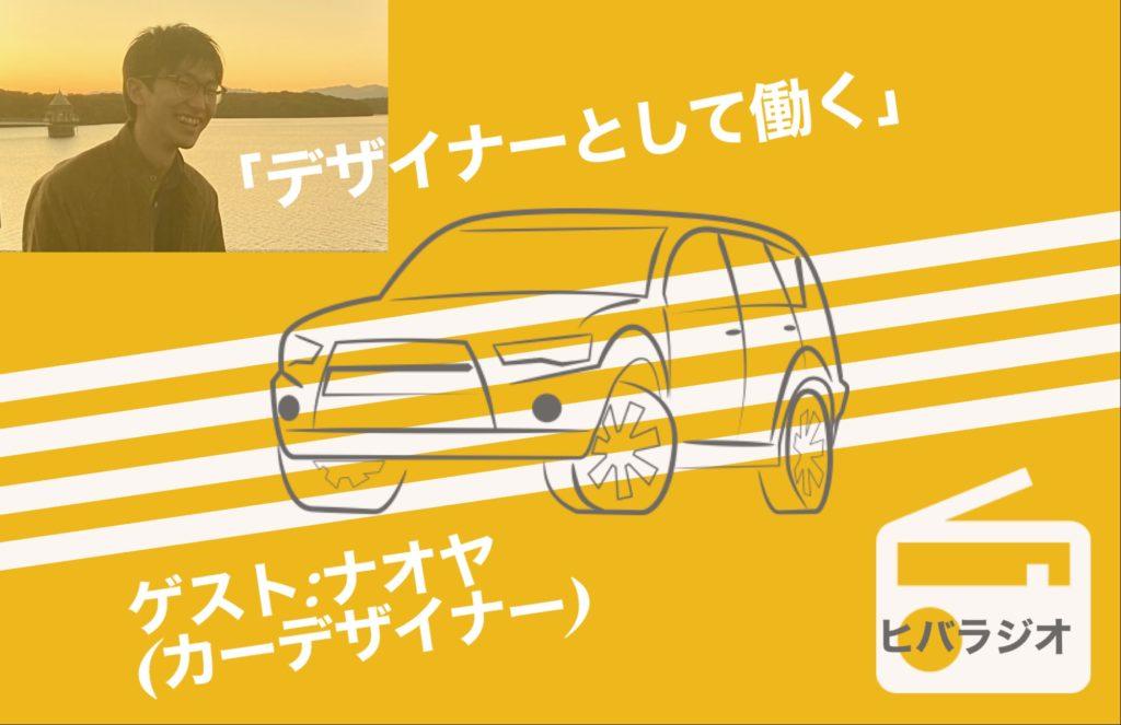 【ヒバラジオ】デザイナーとして働く🚘のアイキャッチ画像