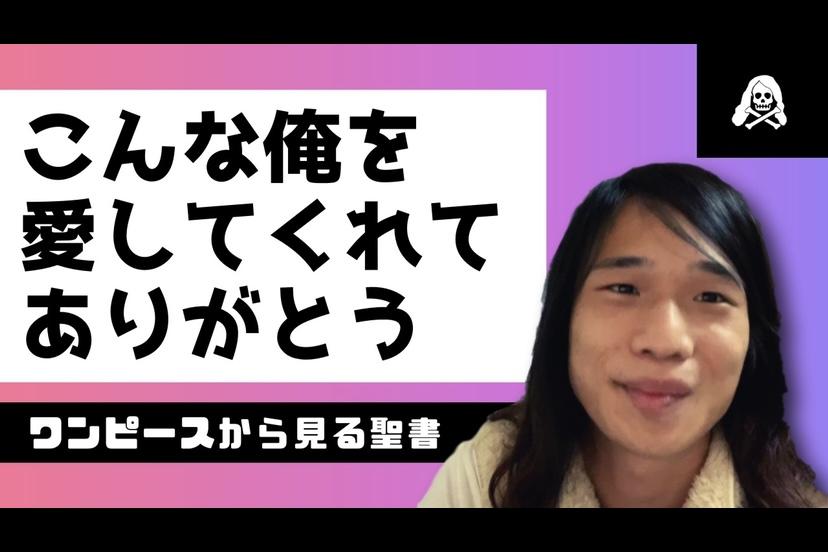 【YouTube メッセージ】『ワンピース』こんな俺を愛してくれてありがとう!のアイキャッチ画像