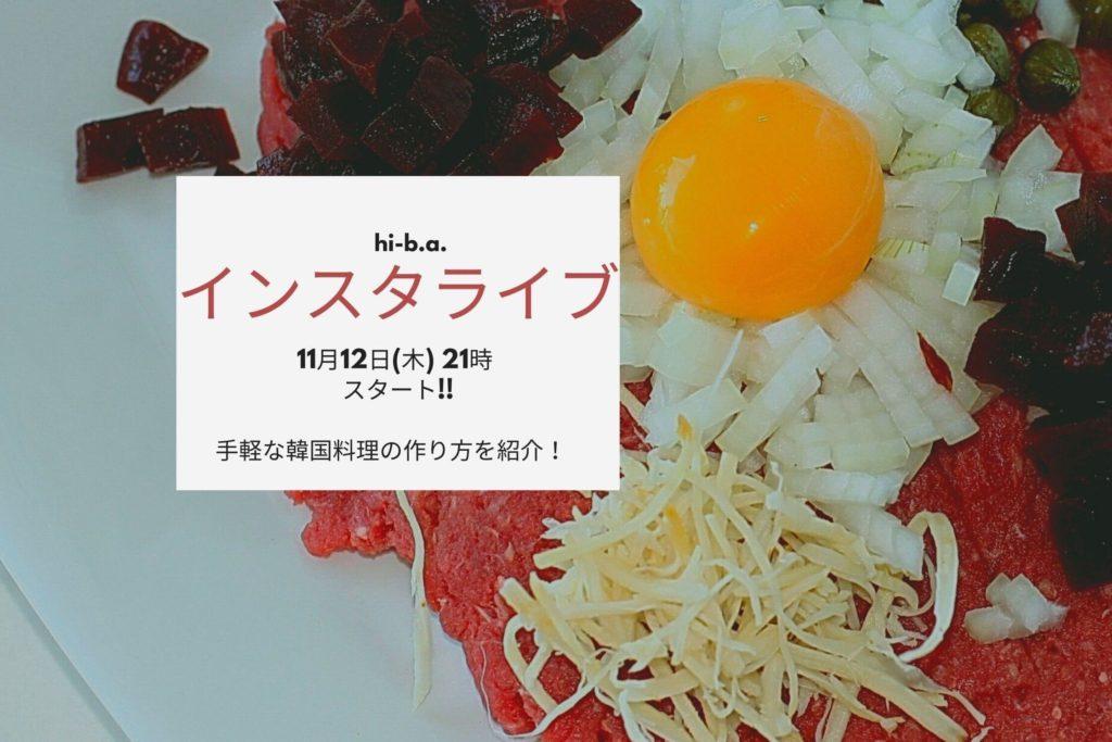 【Instagram LIVE】안녕〜😊今晩21時は韓国特集第2弾❗️のアイキャッチ画像