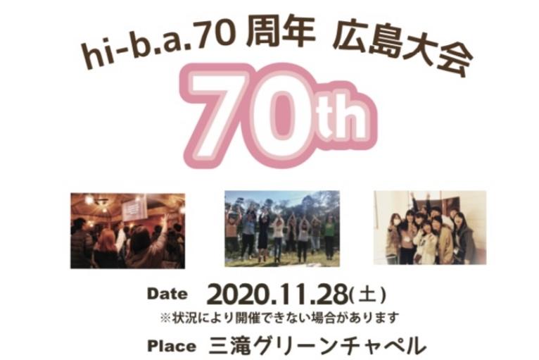 【hi-b.a.70周年記念】広島大会のアイキャッチ画像