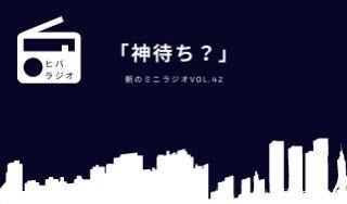 【ヒバラジオ】神まち?🤔のアイキャッチ画像