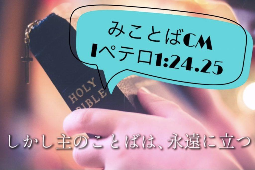 【YouTube】みことばCMのアイキャッチ画像