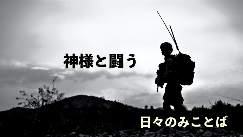 神様と闘う!?の写真