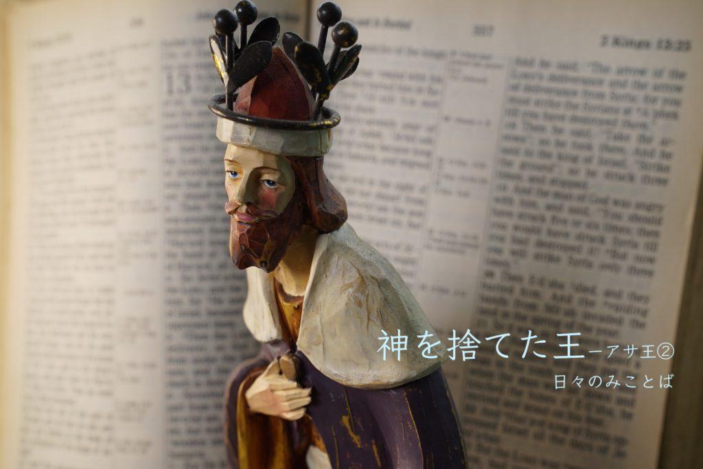 神を捨てた王ーアサ王②の写真