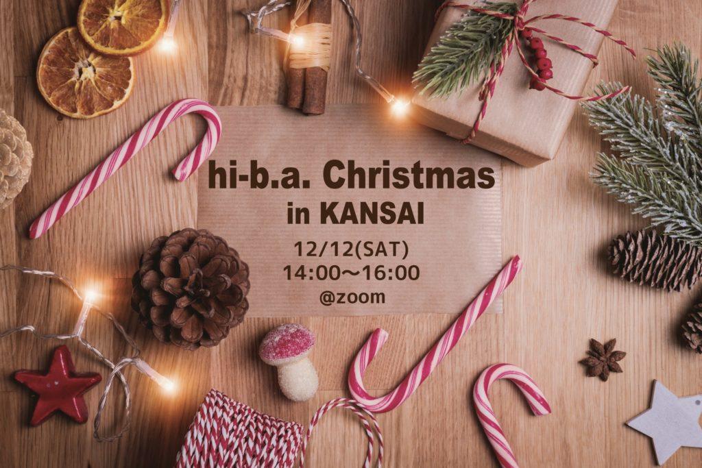 【hi-b.a. christmas in 関西】のアイキャッチ画像