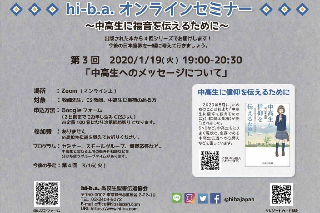 第三回hi-b.a.オンラインセミナー〜中高生に福音を伝えるために〜「中高生へのメッセージについて」のアイキャッチ画像