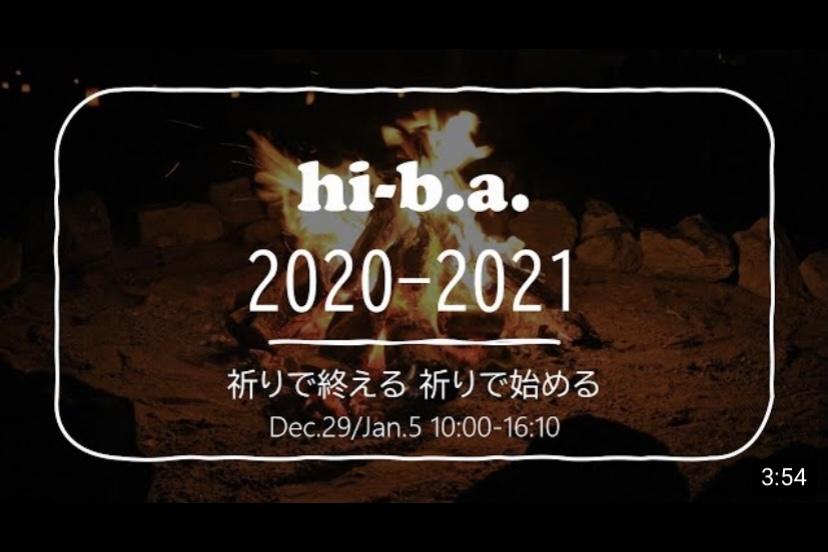 【2020祈りで終える〜祈りで始める2021】申し込みお待ちしてます!のアイキャッチ画像