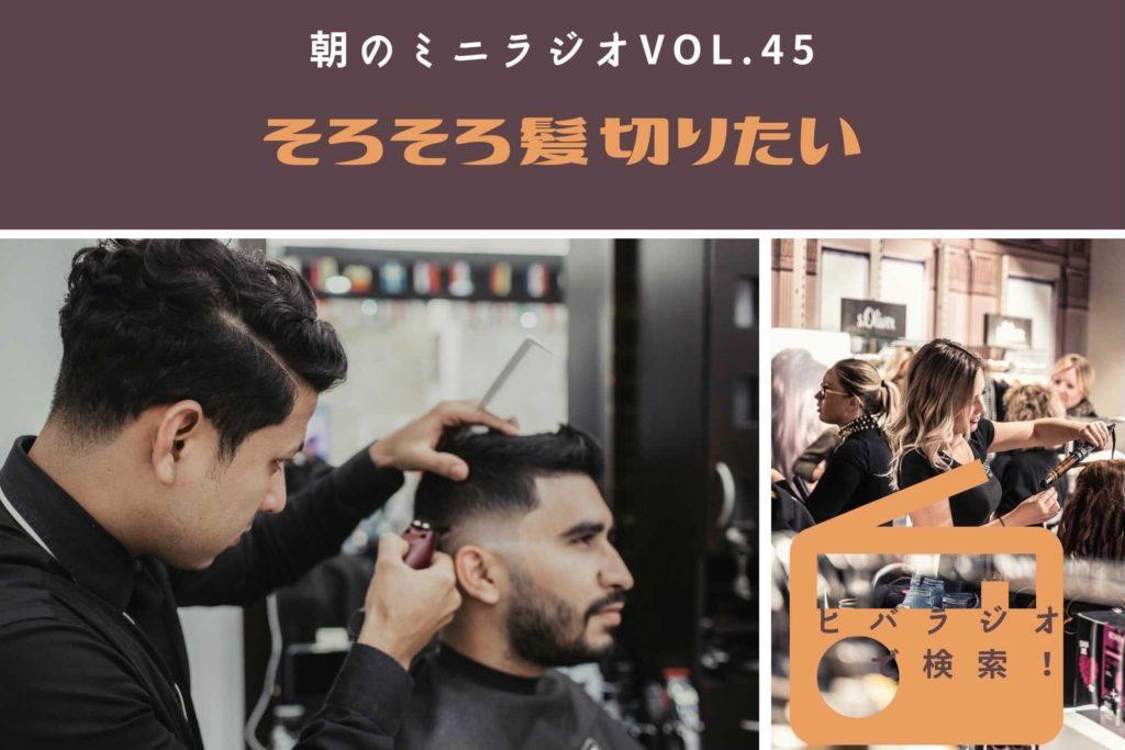 【ヒバラジオ】そろそろ髪切りたい💇🏻♀️💇🏻♂️✨のアイキャッチ画像