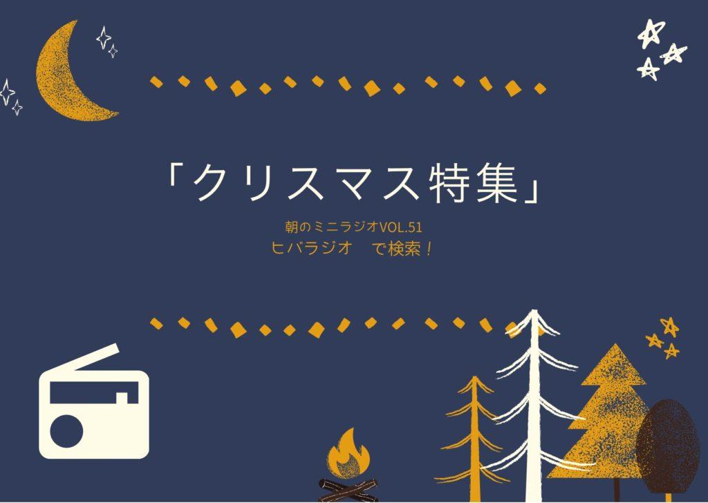 【ヒバラジオ】クリスマス特集🎄🎁のアイキャッチ画像