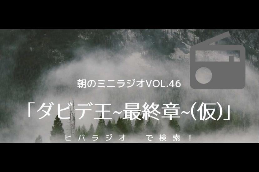 【ヒバラジオ】ダビデ王-最終章-(仮)👑のアイキャッチ画像
