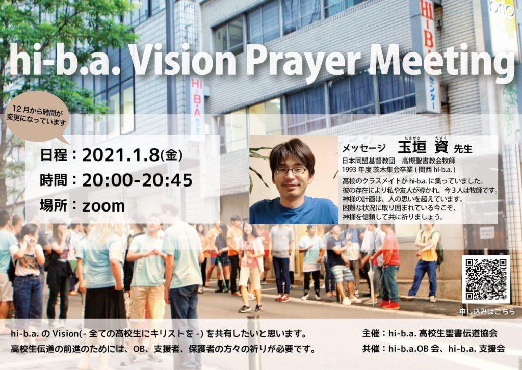 1/8(金)VPMのお知らせのアイキャッチ画像
